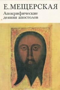 Апокрифические деяния апостолов. Новозаветные апокрифы в сирийской литературе