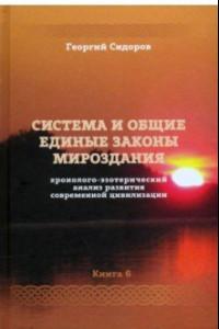 Хронолого-эзотерический анализ развития современной цивилизации. Книга 6