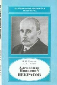 Александр Иванович Некрасов. 1883-1957