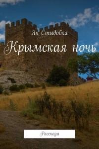 Крымская ночь. Рассказы