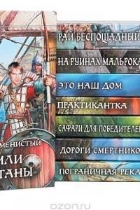 Артем Каменистый. Серия