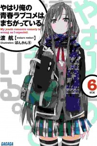 Yahari Ore no Seishun Love Come wa Machigatteiru Volume 6