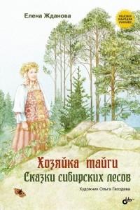 Хозяйка тайги. Сказки сибирских лесов