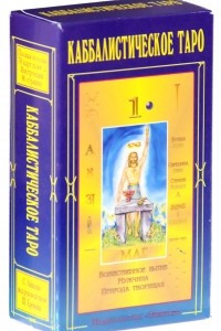 Каббалистическое таро Г. О. М. 80 карт (+ инструкция)