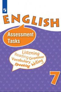 Английский язык. Контрольные и проверочные задания. VII класс.