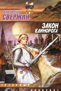 Закон Единорога