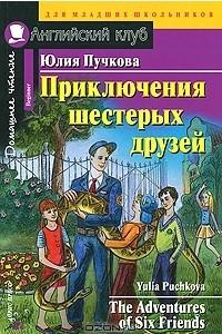 Приключения шестерых друзей | The Adventures of Six Friends