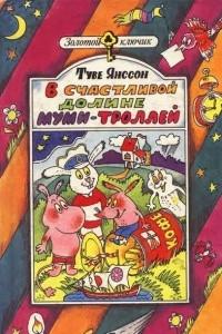 В счастливой долине Муми-троллей