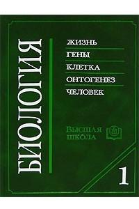 Биология в 2 книгах. Книга 1