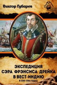 Экспедиция сэра Фрэнсиса Дрейка в Вест-Индию в 1585?1586 годах