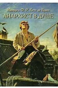 Анархист в душе. Русский характер и стиль руководства
