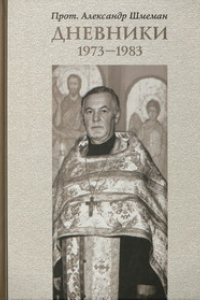 Дневники. 1973-1983