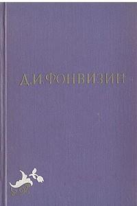 Д. И. Фонвизин. Собрание сочинений в двух томах. Том 1