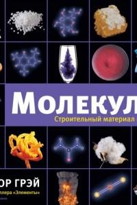 Молекулы. Строительный материал природы