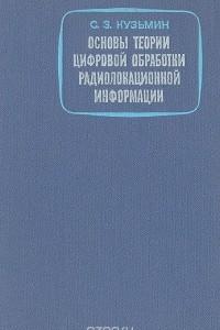 Основы теории цифровой обработки радиолокационной информации