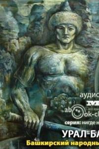 Урал-Батыр