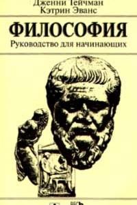 Философия. Руководство для начинающих