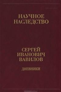 С. И. Вавилов. Дневники. 1909-1951. В 2 книгах. Книга 2. 1920, 1935-1951