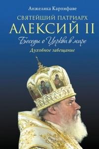 Святейший Патриарх Алексий II. Беседы о Церкви в мире