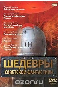 Шедевры советской фантастики
