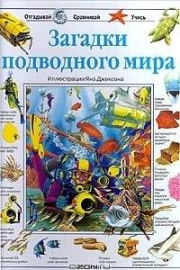 Загадки подводного мира