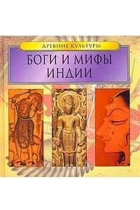 Боги и мифы Индии
