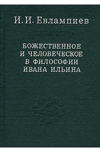 Божественное и человеческое в философии Ивана Ильина