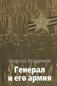 Генерал и его армия. Книга 2
