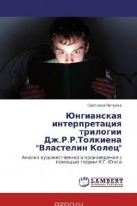 Юнгианская интерпретация трилогии Дж.Р.Р.Толкиена