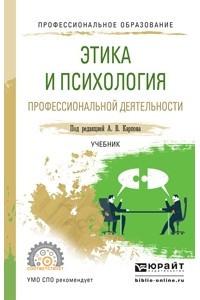 Этика и психология профессиональной деятельности. Учебник для СПО
