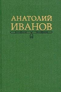 Анатолий Иванов. Собрание сочинений в пяти томах. Том 5