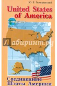 Соединенные Штаты Америки. Пособие по страноведению