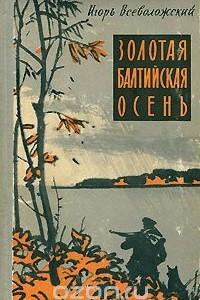 Золотая балтийская осень