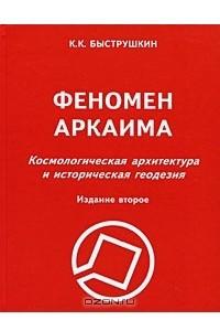 Феномен Аркаима. Космологическая архитектура и историческая геодезия