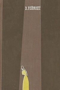 В. Реймонт. Романы. В двух томах. Том 1. Комедиантка