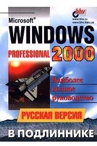 Microsoft Windows 2000 Professional. Русская версия