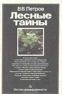 Лесные тайны