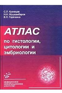 Атлас по гистологии, цитологии и эмбриологии