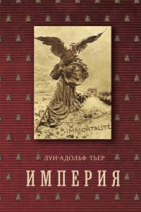 История Консульства и Империи. Книга 2. Империя. В 4 томах. Том 4. Книга вторая.