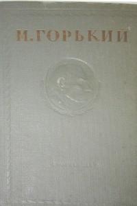 Собрание сочинений. Том XII. Жизнь Клима Самгина. Часть первая