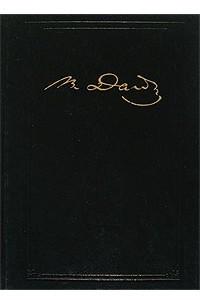 Толковый словарь живого великорусского языка в четырех томах. Том 4