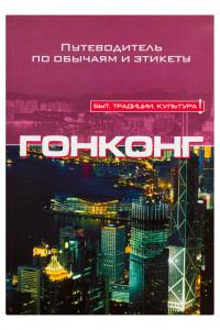 Гонконг. Путеводитель по обычаям и этикету