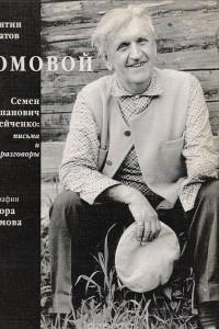 Домовой. Семен Степанович Гейченко: письма и разговоры
