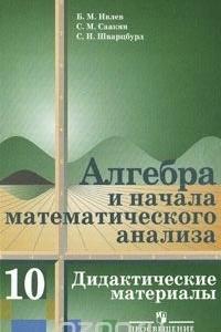 Алгебра и начала математического анализа. 10 класс. Дидактические материалы