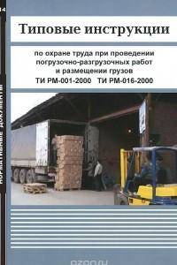 Типовые инструкции по охране труда при проведении погрузочно-разгрузочных работ и размещении грузов. ТИ РМ-001-2000ТИ. РМ-016-2000