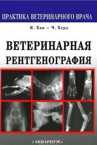 Ветеринарная рентгенография