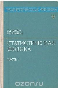 Теоретическая физика. В десяти томах. Том 5. Статистическая физика