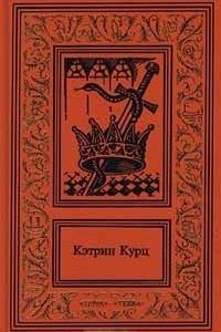 Сочинения в четырех томах. Том 1. Возвышение Дерини