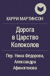 Дорога в Царство Колоколов