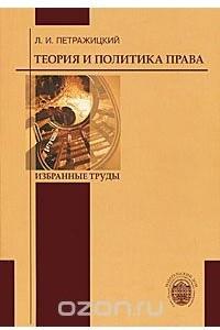 Теория и политика права. Избранные труды